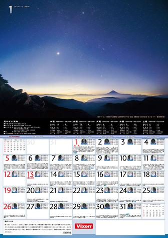 「2015年ビクセンオリジナル天体カレンダー」掲載作品募集 2014/07/04