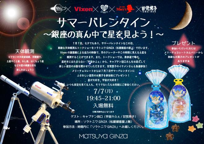 7月7日サマーバレンタイン~銀座の真ん中で星を見よう!