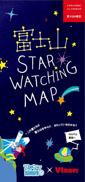 """<フジヤマNAVI×ビクセン>""""富士山スターウォッチングマップ""""を制作 ~7月9日より公開~"""