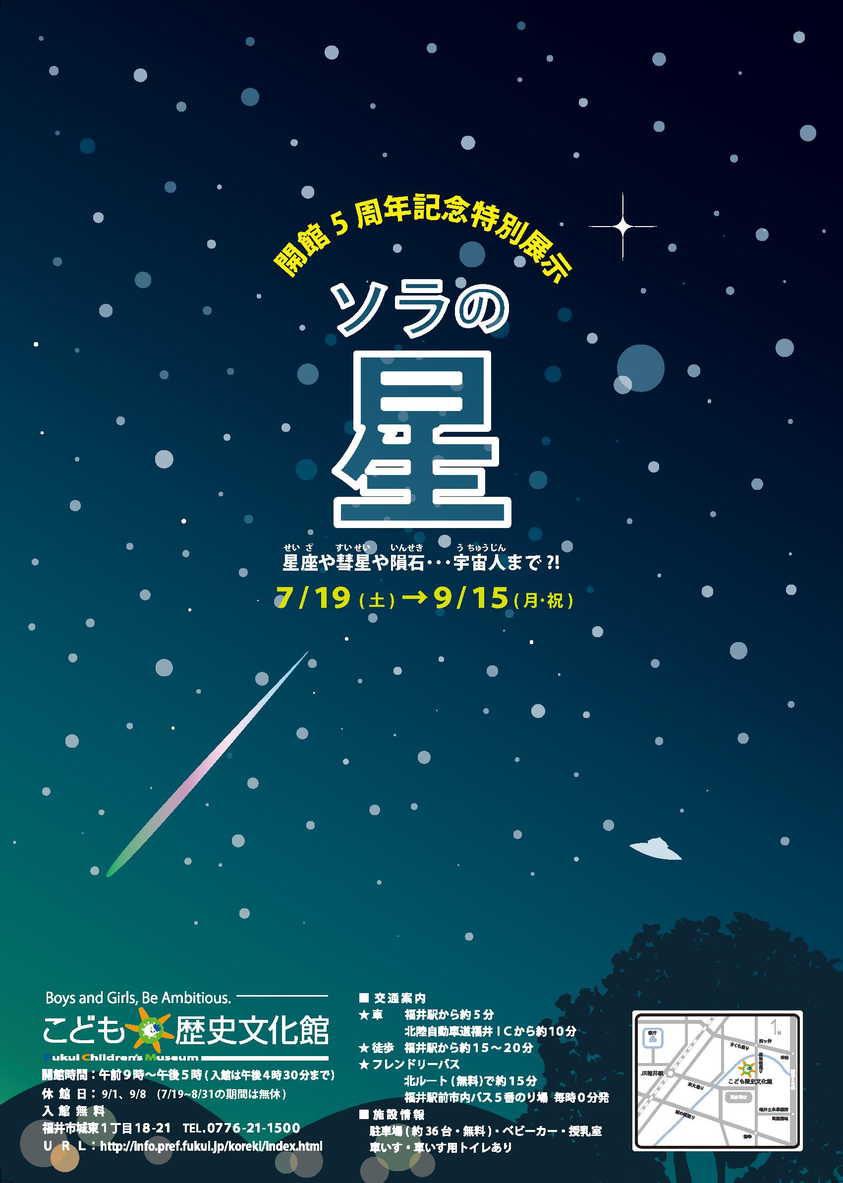 福井県立こども歴史文化館 特別展示「ソラの星」に協力