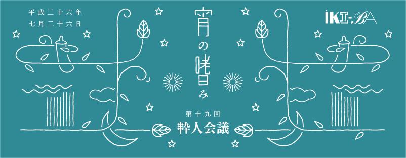 7月26日(土)開催 第19回粋人会議「宵の嗜み」に協力 天体望遠鏡・双眼鏡で、原宿の星空を鑑賞