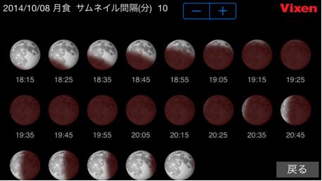 月食&星図を表示する無料アプリ「Moon Book(ムーンブック)」リリース 10月8日に見られる皆既月食の観察に便利