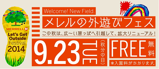 "MERRELL presents ""LET'S GET OUTSIDE"" Festival 2014 に初出展"