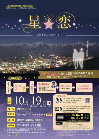 婚活イベント「星☆恋」~星空を見ながら恋しよう~に協賛