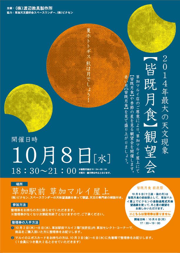 渡辺教具製作所主催、10月8日皆既月食観望会に協力 6日に前夜祭も開催