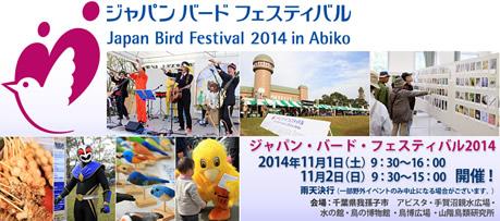 「ジャパンバードフェスティバル 2014」出展のお知らせ