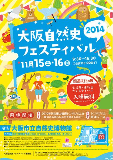 「大阪自然史フェスティバル2014」に出展