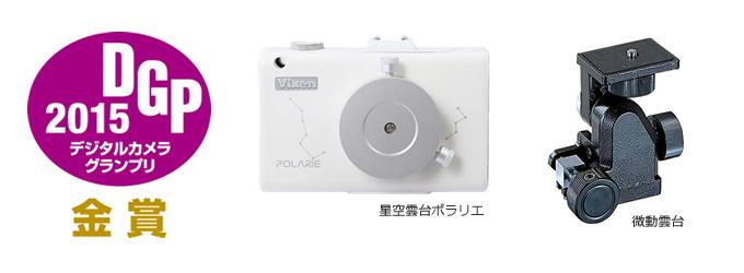 デジタルカメラグランプリ2015 「星空雲台 ポラリエ」「微動雲台」金賞受賞