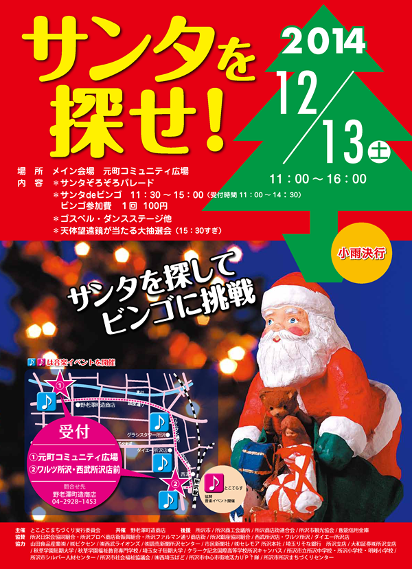 「サンタを探せ!2014」に協力