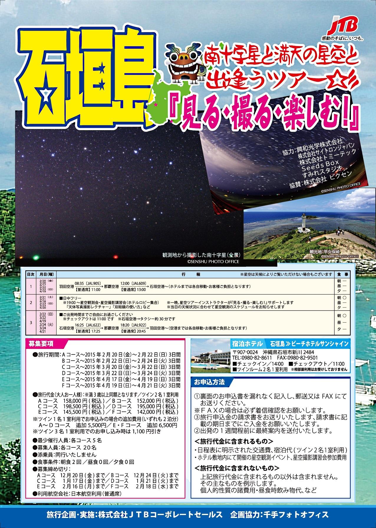 石垣島で南十字星と満天の星空と出逢うツアー「見る・撮る・楽しむ!」に協賛