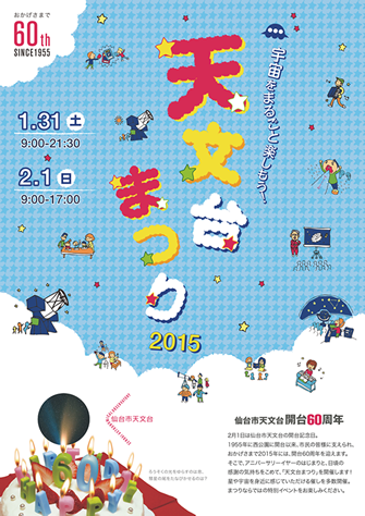 仙台市天文台「天文台まつり2015」に出展
