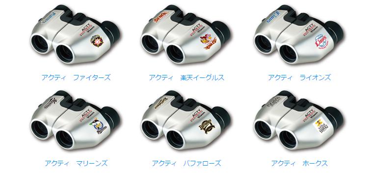 双眼鏡で野球をもっと楽しむ。 パ・リーグ全球団ロゴ入りのオリジナル双眼鏡を発売