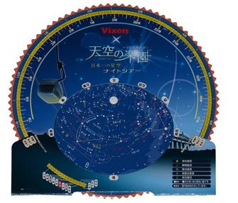 コラボレーションしたオリジナル星座早見盤