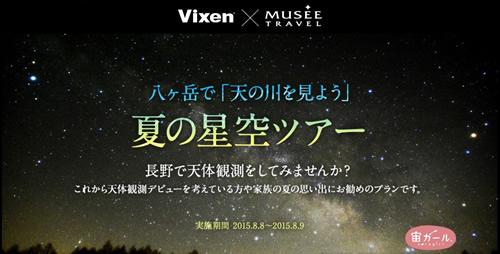 宙ガールにオススメ! 「Vixen×ミュゼ☆八ケ岳で星を見よう!夏の星空ツアー」を実施 標高1300mから満天の星を観察