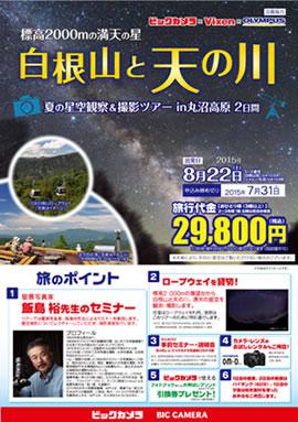 <ビックカメラ×Vixen×オリンパス> 標高2,000mから満天の星を楽しむ 丸沼高原での星空観測&撮影ツアーに協力