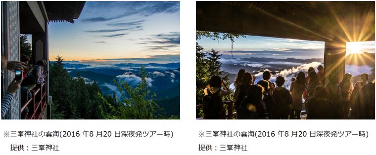 三峯神社で絶景の雲海&星空鑑賞を目指す 「夜行特急で行く秩父絶景ツアー」の第5弾に協力