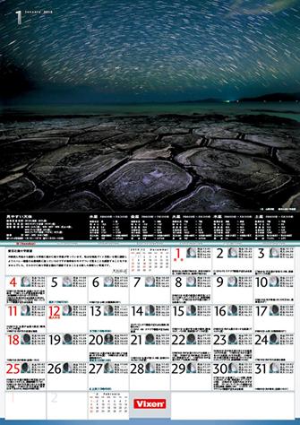 「2016年ビクセンオリジナル天体カレンダー」掲載作品募集