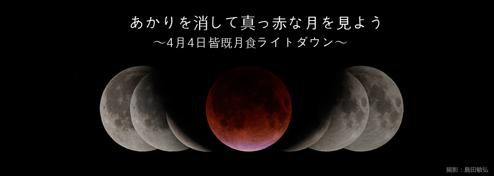 あかりを消して真っ赤な月をみよう ~4月4日皆既月食ライトダウン~