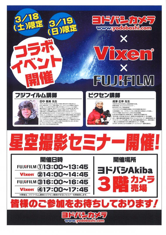 ヨドバシカメラ マルチメディアAkibaにて星空撮影セミナーを開催
