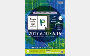 神保町・書泉グランデにて開催中/宇宙をテーマにしたデザインイベント 「Pages.-SHOSEN DESIGN EVENT- in JIMBOCHO vol.4 宇宙」に協力 「書泉」オリジナル星座早見盤を製作