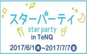 宇宙ミュージアムTeNQ(テンキュー)×Vixen 宇宙をたのしむイベント『starparty in TeNQ(テンキュー)』 7月1日、星をテーマにしたワークショップとトークショー、星空観望会を実施