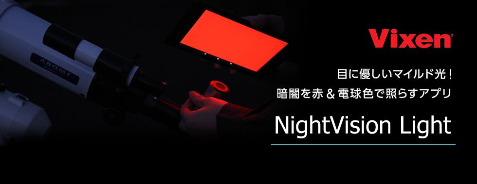 赤色&電球色ライト<br>暗闇での作業に最適なライトアプリです(明るさ可変)。目的に合わせて赤色または電球色ライトとして手元をやさしく照らします。