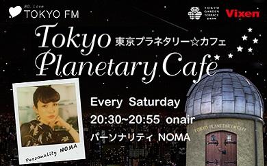 東京プラネタリー☆カフェ