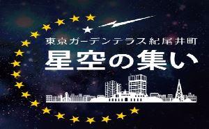 東京紀尾井町で星空観望 「第7回星空の集い~土星の環を天体望遠鏡で見よう~」