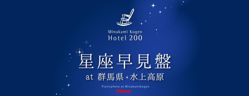 リゾートホテル・観光施設では日本初となる、観測地のロケーションに特化した 星座観察支援アプリ『水上高原の星空~星座早見盤~』