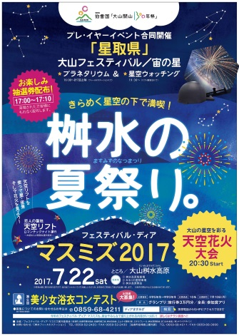 『星取県』大山フェスティバル/宙の星