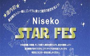 北海道ニセコで満天の星に包まれる非日常なひと時を。 「Niseko STAR FES 2017」inニセコアンヌプリ国際スキー場