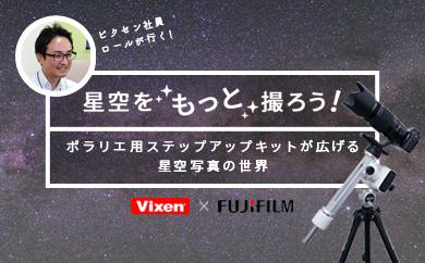ビクセン×富士フイルム 星空写真の特設サイト『星空をもっと撮ろう!~ポラリエ用ステップアップキットが広げる星空写真の世界』をオープン!