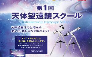 【Vixen×阿智☆昼神観光局】 日本一の星空の里、阿智村で小中学生を対象とした 『 Star Village Achi Boys & Girl Supporter』を開講 7月8日(土)「第1回 天体望遠鏡スクール」を実施
