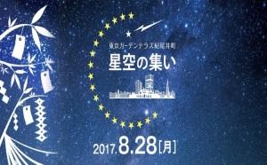 """浴衣姿で星を見よう。「星空の集い ~伝統的七夕 """"織姫星と彦星""""を見つけよう~」東京ガーデンテラス紀尾井町"""