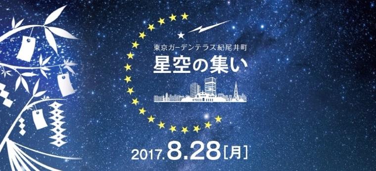 20170828紀尾井町