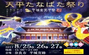 「天平たなばた祭り~平城京天平祭・夏~」(8/25より開催) 天体鑑賞会「天平★星めぐり」に協力  1300年前の星空に思いを馳せる、夏の夜のひととき