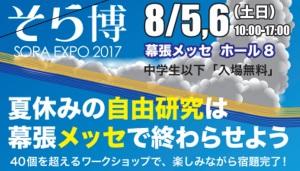 「そら博 SORA EXPO2017」に出店