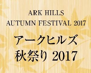 アークヒルズ秋祭りで「秋の夜空の星空観望会」に協力  星のソムリエ®による「星のお話し会」や「手作り望遠鏡教室」を開催