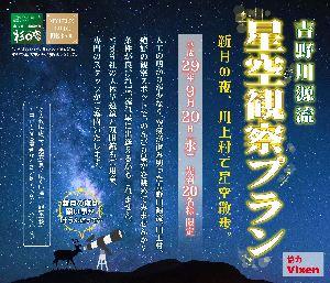 奈良県川上村・ホテル杉の湯に協力 9月20日(水)に星空観察会を実施 吉野の秋の満天の星を楽しむ
