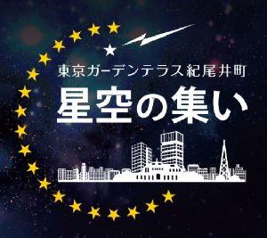 「第九回 星空の集い 10月4日 ~紀尾井町で中秋の名月を愛でる~」