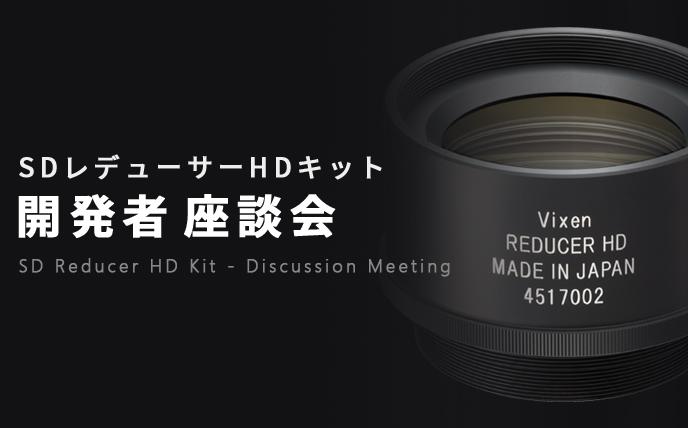 特設サイト「SDレデューサーHDキット開発者座談会」を本日公開しました