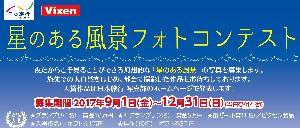 日本旅行主催「星のある風景フォトコンテスト」に特別協力 8つのテーマで星空写真を募集中!(12月31日まで)