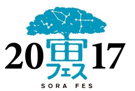 """京都嵐山で""""スターパーティ""""、宙フェス2017に協力"""
