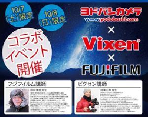 <ヨドバシカメラ×ビクセン×富士フイルム> ヨドバシカメラUmeda店で、星空撮影セミナーを開催 フォトグラファーが撮影のコツを解説