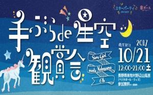 <野辺山×宙ガール> 10/21(土)開催「手ぶらde星空観賞会2017」に協力 機材展示や星空観賞会を実施