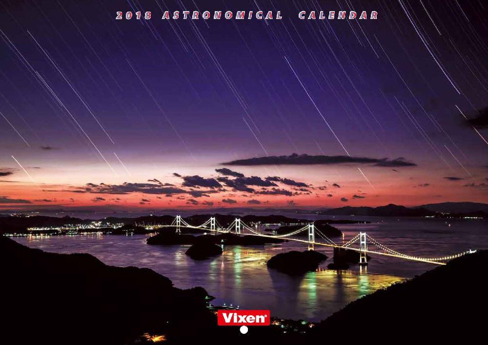 美しい天体写真と天文情報を掲載 ビクセンオリジナル天体カレンダー 2018年版