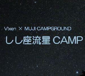 <MUJI CAMPGROUND×Vixen> 「しし座流星CAMP2017」を開催 好条件のしし座流星群をキャンプ場で楽しむ