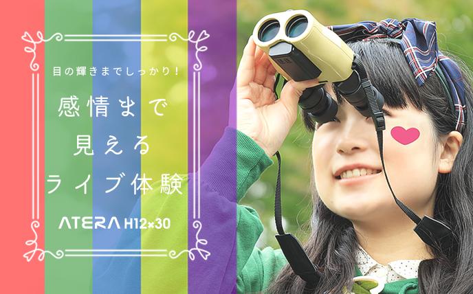 目の輝きまでしっかり!感情まで見えるライブ双眼鏡 ATERA H12×30