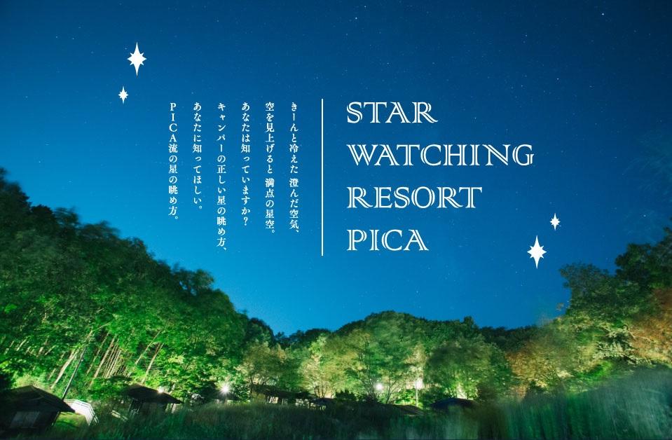 <PICAリゾート×ビクセン> キャンプ場で星空を楽しむ「スターウォッチングリゾートPICA2017」 星空観望グッズのレンタル、監修に協力
