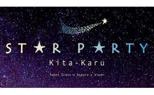 満天の星の下で過ごす特別な夜 北軽井沢スウィートグラスで「スターパーティ」! 第一弾 12月16日(土)開催